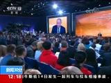 [新闻30分]俄罗斯 普京举行2017年度记者会