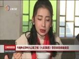 [云南新闻联播]今晚9点20分云南卫视《七彩飘香》带您体验镇雄美食