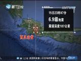 东南亚观察 2017.12.16 - 厦门卫视 00:04:30