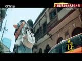 《行进中的中国光影》 青春篇 00:43:21