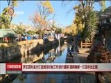 [云南新闻联播]罗正富对金沙江流域河长制工作进行督察 强调确保一江清水出云南