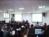 """[贵州新闻联播]现场评比 102家省直机关纷纷""""晒创新"""""""