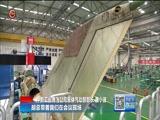 [贵州新闻联播]胡建兴:航空报国 追求第一