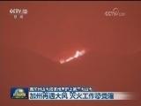 [视频]美加州山火成该州历史上第三大山火