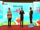 [贵州新闻联播]广州毕节共同推出扶贫公益歌曲《一起幸福》