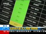 [新闻30分]简讯