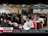 海西财经报道 2017.12.15 - 厦门电视台 00:09:14