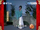 林爱姑告御状(2)斗阵来看戏 2017.12.16 - 厦门卫视 00:47:44