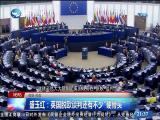 两岸新新闻 2017.12.18 - 厦门卫视 00:26:31