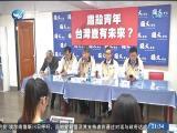 两岸新新闻 2017.12.20 - 厦门卫视 00:26:54