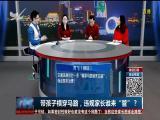 """带孩子横穿马路,违规家长谁来""""管""""?  TV透 2017.12.22 - 厦门电视台 00:24:08"""
