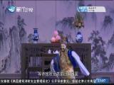 讲古木偶剧 李巧燕(三) 斗阵来讲古 2017.12.22 - 厦门卫视 00:28:54