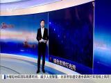 午间新闻广场 2017.12.24 - 厦门电视台 00:21:27