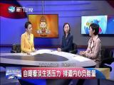 两岸共同新闻(周末版) 2017.12.23 - 厦门卫视 00:59:43