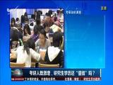 """考研人数激增,研究生学历还""""值钱""""吗? TV透 2017.12.25 - 厦门电视台 00:24:17"""
