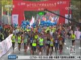 [综合]埃塞俄比亚选手包揽黄埔马拉松冠军