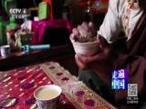 《雪域阿里》(1)云端的家园 走遍中国 2017.12.26 - 中央电视台 00:25:50