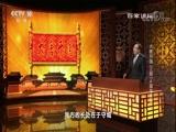 大唐开国(上部)4 潜龙在渊 百家讲坛 2017.12.26 - 中央电视台 00:36:06