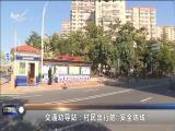 """交通劝导站:村民出行的""""安全防线"""" 十分关注 2017.12.28 - 厦门电视台 00:18:20"""