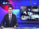 两岸新新闻 2017.12.30 - 厦门卫视 00:27:44