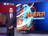 新闻斗阵讲 2018.1.1 - 厦门卫视 00:24:55