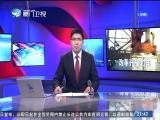 两岸新新闻 2018.1.1 - 厦门卫视 00:29:22
