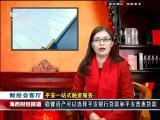 炫彩生活 2017.12.29 - 厦门电视台 00:09:32