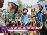 马里:第五批马里维和部队高标准通过联合国首次作战能力评估 华人世界 2018.1.15 - 中央电视台 00:00:47