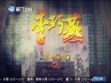 讲古木偶剧(五)李巧燕 斗阵来讲古 2018.01.05 - 厦门卫视 00:30:05