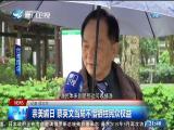 两岸新新闻 2018.1.7 - 厦门卫视 00:29:18