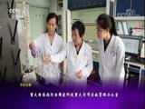 《永不停歇的疫战》(5)独门秘籍 走遍中国 2018.1.15 - 中央电视台 00:25:51