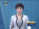 《西藏新闻联播》 20180108