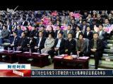海西财经报道 2018.01.09 - 厦门电视台 00:06:54