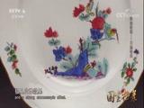 海国微澜——万国瓷风 国宝档案 2018.01.10 - 中央电视台 00:13:52
