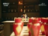 《记住乡愁》第四季 第八集 河下镇——隐忍立丈夫 00:29:50