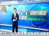 特区新闻广场 2018.1.11 - 厦门电视台 00:23:54