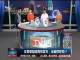 女乘客阻碍高铁发车,该被停职吗? TV透 2018.01.11 - 厦门电视台 00:24:57