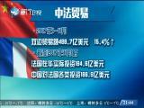 两岸新新闻 2018.1.12 - 厦门卫视 00:27:32