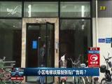 小区电梯该限制张贴广告吗? TV透 2018.01.12 - 厦门电视台 00:24:57