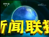 《新闻联播》 20180112 19:00
