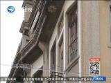 古物无言系列·红色记忆 闽南通 2018.01.13 - 厦门卫视 00:24:46