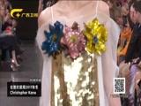 《时尚中国》 20180115