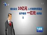 """[视实]天津如何广进""""才""""源?"""