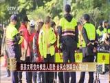 [海峡两岸]蔡英文帮党内候选人造势 台民众怒踩空心菜抗议