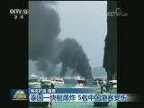 [视频]泰国一快艇爆炸 5名中国游客受伤