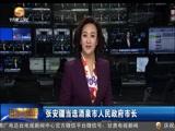 [甘肃新闻]张安疆当选酒泉市人民政府市长