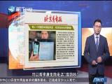 新闻斗阵讲 2018.1.15 - 厦门卫视 00:24:24
