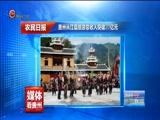 [贵州新闻联播]农民日报:贵州从江县旅游总收入突破20亿元