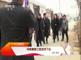 [文化十分]十分热点 河南豫剧三团送戏下乡