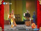 两国皇后(1) 斗阵来看戏 2018.1.16 - 厦门卫视 00:49:16